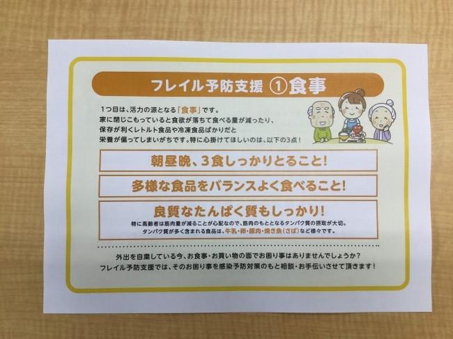 フレイル予防!! | カラダブログ